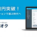 「エネオク」取扱額3億円突破