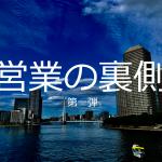 「第一弾」電力切り替え営業の裏側大公開!!