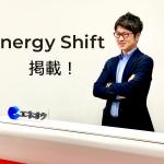 【メディア掲載】Energy Shiftに掲載されました。