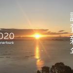 謹賀新年 2019年→2020年 (エナーバンク)