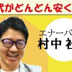 【対談(10分ダイジェスト)】エナーバンク 村中社長