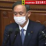 【速報】菅首相 脱炭素社会宣言 全文書き起こし