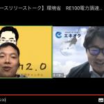 勝手に電力2.0チャンネルでプレスリリースのライブ取材を受けました!!