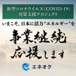 電力プラットフォーム「エネオク」、新型コロナウイルス(COVID-19)対策 特別支援プロジェクトを開始