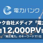 エナーバンク自社メディア「電力バンク」が月間12,000PV突破