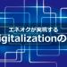 エネオクが実現するDigitalizationの形